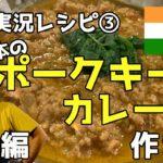簡単ポークキーマカレーの作り方!スパイスカレーレシピ 30分以内に出来る インドカレー レシピ