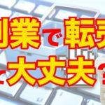 主婦が副業で転売。仕入れ3000円が5万円に。なんか不安なんだけど大丈夫?