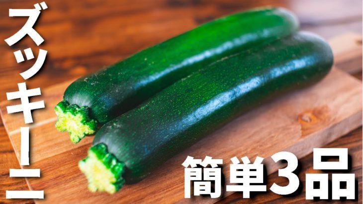 【ワインに合う!】ズッキーニを使った簡単おつまみレシピ3品~3 zucchini dishes~