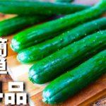 きゅうりを使った簡単おつまみレシピ4品~4 Cucumber dishes~