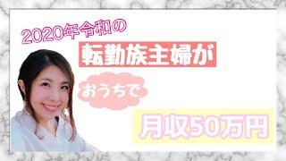 【転勤族/主婦】在宅ワークで月収50万円を達成した方法とは?