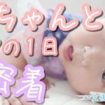 【生後5ヶ月】赤ちゃんとママの1日に密着【ルーティン】Daily Life with 5 month old baby