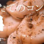 ASMR – ほたてのコンフィ【簡単おもてなし料理レシピ】簡単&おしゃれ!おうちでフレンチ