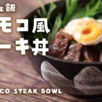 【ASMR 料理】簡単料理!初心者レシピ!「ロコモコ風ステーキ丼」の作り方!~Loco Moco Steak Bowl