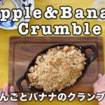 【レシピ】簡単混ぜるだけ!りんごとバナナのクランブル、Apple and Banana Crumble