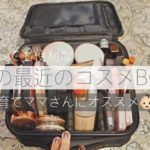 【コスメBOX】子育てママさんにとってもオススメ🍼❤️便利なBOXを紹介!〜簡単に最近の使っているコスメを紹介💄〜