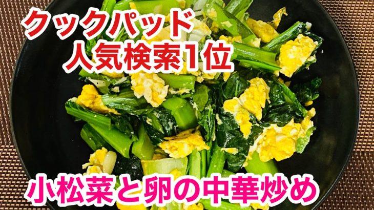 お料理初心者でも簡単♫ 小松菜と卵の中華炒め/Chinese stir-fried komatsuna and egg