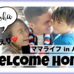 おかえり!ついに帰ってきた♡【Homecoming Day】ハワイ 国際結婚|海外 子育てママ|主婦生活