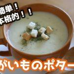 本格的!じゃがいものポタージュの作り方 How to make Potato potage【じゃやがいもレシピ】【簡単スープ】