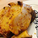 【居酒屋おつまみレシピ】簡単!エリンギソテーの作り方 How to make sauteed eringi 簡単おつまみ居酒屋レシピ・ダイエット・低糖質ヘルシーレシピ 困った時のもう一品