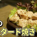 鶏胸肉のマヨマスタード焼きの作り方【糖質制限ダイエットレシピ】簡単料理Low Carb