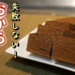 レンジで簡単!ココアおから蒸しパンの作り方【糖質制限ダイエットレシピ】簡単低糖質料理Low Carb