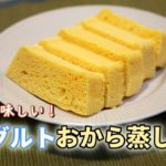 レンジで簡単!ヨーグルトおから蒸しパンの作り方【糖質制限ダイエットレシピ】簡単低糖質料理Low Carb