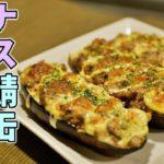 ナスと鯖缶のチーズ焼きの作り方【糖質制限ダイエットレシピ】簡単料理Low Carb