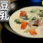おから豆乳シチューの作り方【糖質制限ダイエットレシピ】簡単低糖質料理Low Carb豆乳スープ