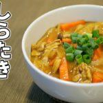 しらたきカレーうどんの作り方【糖質制限ダイエットレシピ】簡単低糖質料理Low Carb shirataki