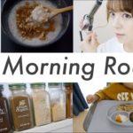 【 Morning Routine】#5 ママと一歳息子の日課☕️〜1歳3ヶ月〜 / 家事 / 育児
