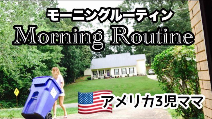 【アメリカ生活】3児ママのリアルがすぎるモーニングルーティン Morning Routine|国際結婚|国際ファミリー|黒人ハーフ|子育て|vlog
