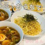 【料理No 20】絶品!お家でつけ麺【簡単レシピ】