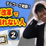 【副業】テレワーク始動!成功できない人の特徴3選 PART2(転売 物販 メルカリ Amazon)