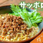 【サッポロ一番】簡単濃厚!担々麺の作り方【即席麺アレンジ】【料理レシピはParty Kitchen🎉】