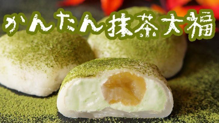 電子レンジで簡単!『抹茶クリーム大福』の作り方【簡単和菓子】料理レシピはParty Kitchen🎉】
