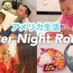 Winter Night Routine | 1歳児との冬のナイトルーティン♡アメリカ生活|新米ママ|子育て|国際結婚