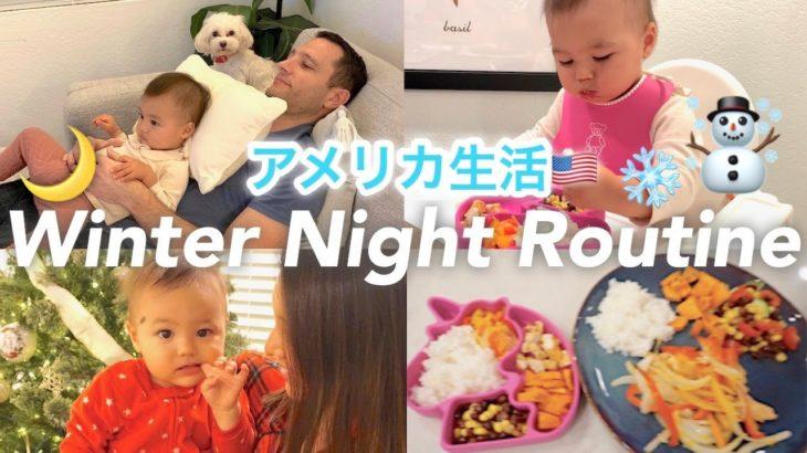 Winter Night Routine   1歳児との冬のナイトルーティン♡アメリカ生活 新米ママ 子育て 国際結婚