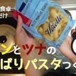 超簡単 ツナレモンパスタ arikoの食卓レシピ[料理12]