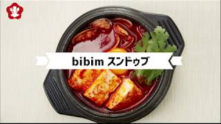 「bibim」超簡単韓国料理レシピースンドゥブ編
