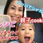 【簡単レシピ】シャカシャカ振って楽しく親子でcooking‼︎