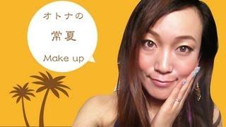 ナチュラルコスメ de オトナ女子風 ♡ 常夏 メイク♡ Orange Eye Make up for natural cosmetics!