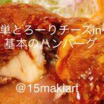 【ヒルナンデス紹介レシピ】簡単とろ〜りチーズin♡基本のハンバーグ