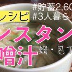 【節約レシピ】簡単手作りインスタント味噌汁の作り方/miso soup