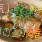 【簡単料理】たけのこ料理 肉巻き ご飯やツマミによく合う!