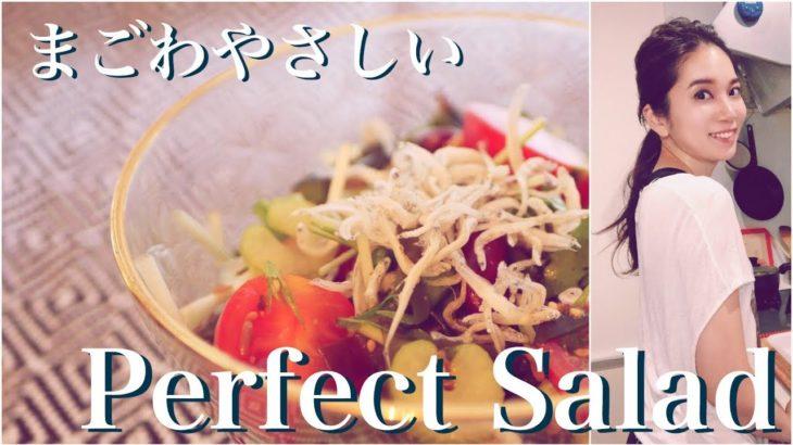 【レシピ】簡単に「まごわやさしい」が全て摂れる!パーフェクトヘルシーサラダ【ダイエット】