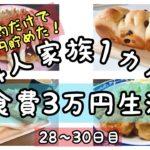 【食費節約生活】4人家族1ヵ月3万円🌷手作りパンで節約🍞28〜30日目【レシピ公開】