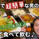【レシピ有り】バーで超簡単な男の料理♪作って食べて飲む♪〜バー店休日に飲む〜