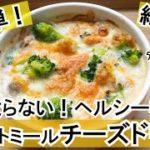 【超簡単】太らない!オートミールチーズドリアの作り方~ダイエットレシピ/簡単ごはん/おすすめ~