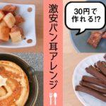 【オーブン不要】パン耳を使った簡単おやつレシピ