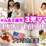 【モーニングルーティン】3児ママの双子赤ちゃんと2歳児との朝の様子♡ アメリカ生活|子育て|国際結婚