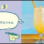 【スパイスレシピ】簡単にできる!スパイスパイナップルジャムの作り方 スパイスドリンク