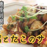 【糖質制限レシピ】簡単・主役級!豆腐とたこのサラダの作り方【ダイエット】