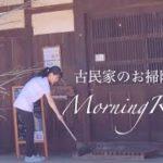 【お掃除ルーティン】子育てママの古民家カフェ オープン前の掃除に密着!便利な掃除グッズ