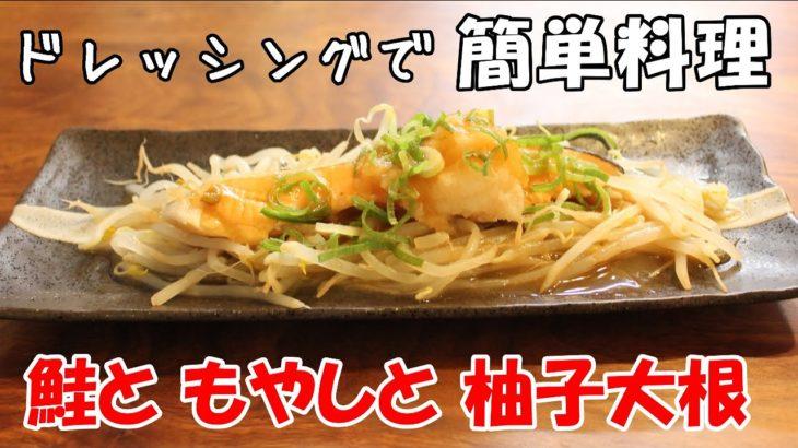 【さっぱり美味しい】鮭と もやしと 柚子大根おろし【簡単料理レシピ】