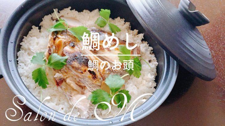 鯛めしの作り方・鯛のお頭・兜で作る・レシピ・簡単で美味しい