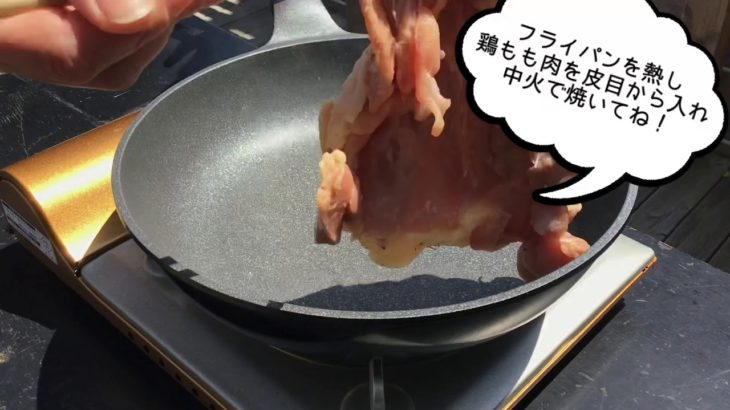 簡単時短料理レシピ!「チキンの照り焼き」