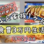 【食費節約生活】4人家族1ヵ月3万円🌷19〜21日目【レシピ公開】