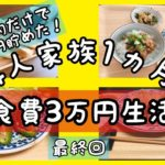 【食費節約生活】4人家族1ヵ月3万円🌷最終回✨