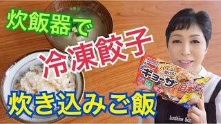 【炊飯器レシピ】餃子炊き込みご飯 簡単料理